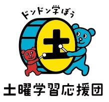ワクワクゆめ教室が文部科学省の土曜学習応援団認定授業に!