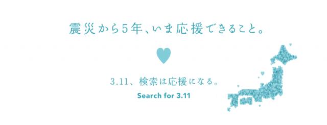 Yahooで「3.11」と検索を!