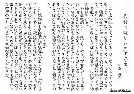 北島康介卒業文集-作文