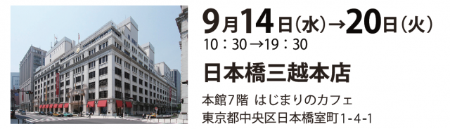 日本橋三越の自分史フェスティバルで夢探検マップワークショップ開催