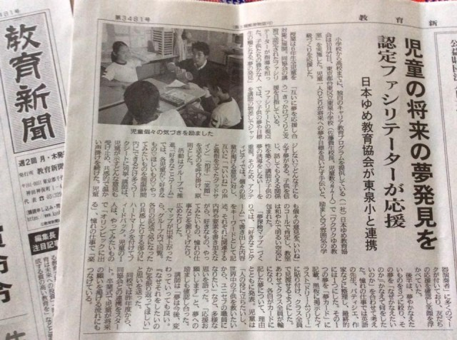 出前授業が教育新聞に掲載されました