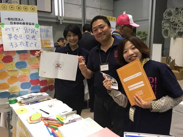 東京都の学校教育へのきっかけ