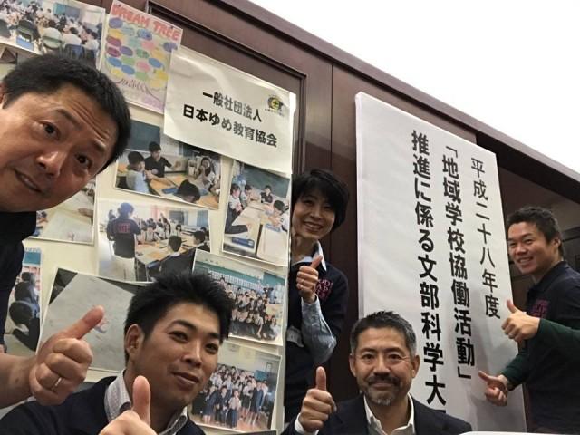 文部科学省「土曜学習応援団」活動PRに参加