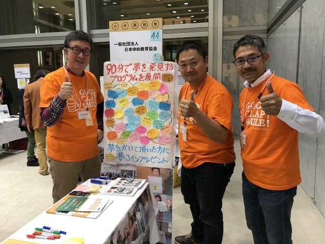 2017東京都教育支援コーディネーターフォーラム