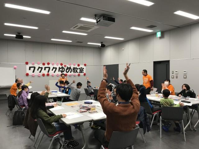 20171125南魚沼夢教室 (26)
