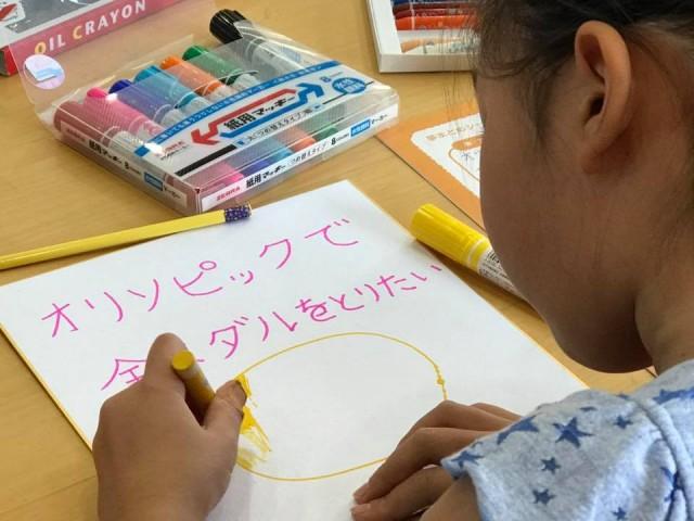 子ども夢サミット2018東京 参加者募集
