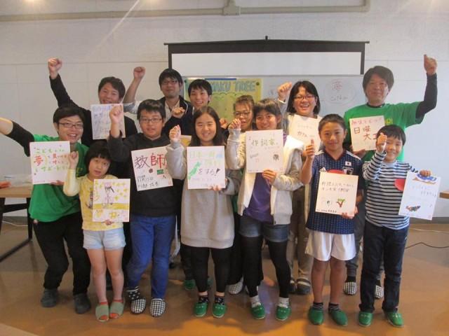 鹿児島錦江町でドリームワークショップ開催