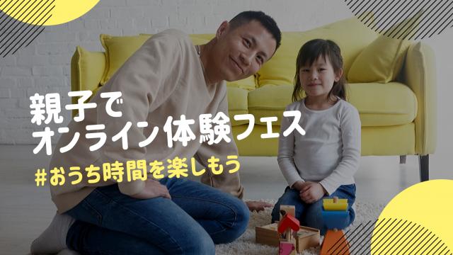 親子でオンライン体験フェス、ゆめ協会WS